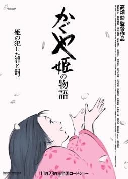 Kaguya Monogatari Poster