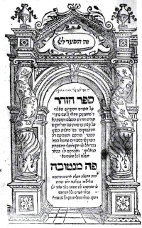Title page from the first printed edition of the Zohar, via wikicommons