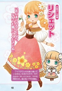Story of Seasons Lisette