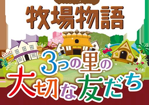 Story of Seasons Logo