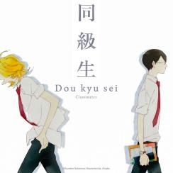 Doukyuusei Poster